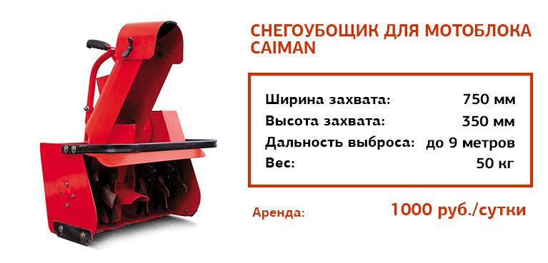 Снегоуборщик для мотоблока Caiman - ГенПрокат