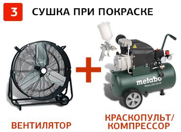 Аренда комплекта вентилятора с компрессором – Генпрокат